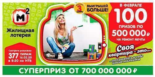 Ellenőrizze az orosz Lotto jegyet online szám és táblázat szerint