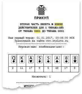 Ellenőrizze a stoloto lottószelvényeket   lotobilet