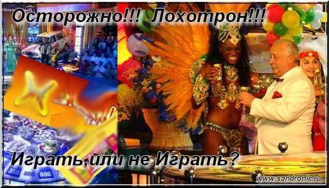 Megalot lottery - the most popular entertainment in Ukraine