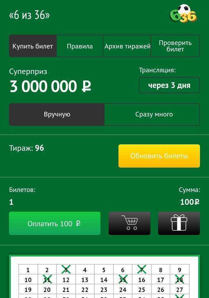 Ellenőrizze a lottószelvényt online - az összes oroszországi lottó a loto-proverit.com oldalon