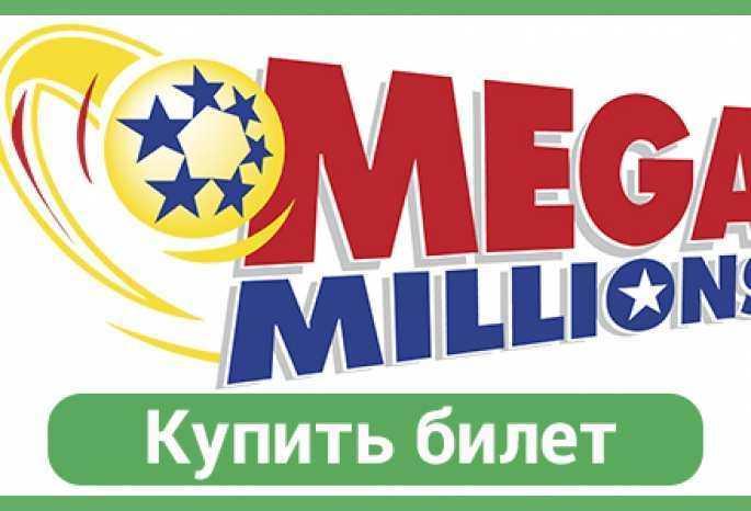 Mega milliók - az oroszországi megamilliós lottó hivatalos oldala, megamilliós eredmények, játszani online | nagy lottók