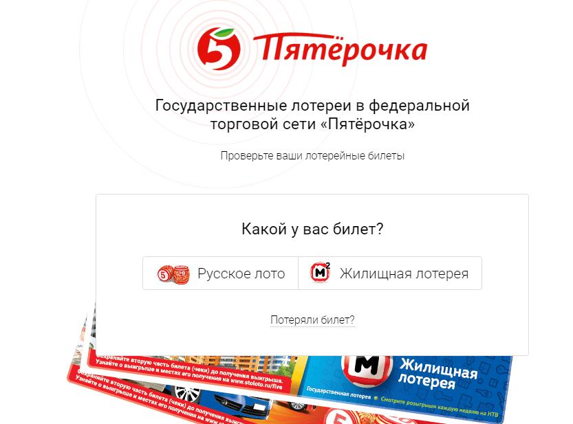 Orosz lottó ellenőrző jegy jegyszám és sorsolási táblázat szerint online