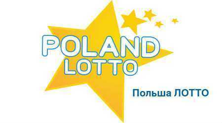 Польская лотерея mini lotto (5 из 42)