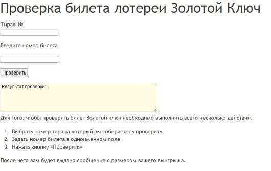 Ellenőrizze online bármely lottó jegyét a jegy számának és az eredménytáblázatnak megfelelően