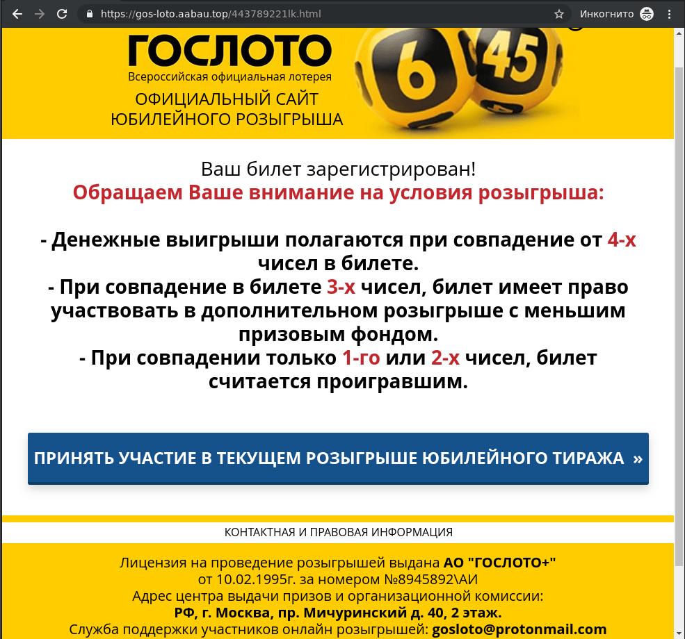 Ellenőrizze az Orosz Lotto jegyet